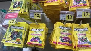 АШАН. Обзор грунтов и удобрений для растений.
