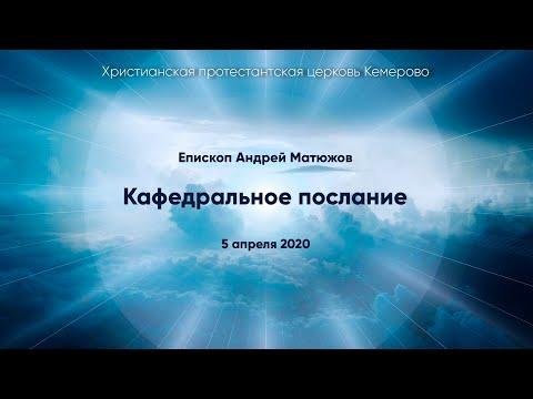 """Кафедральное послание """"Время. Место. Ответы."""" 5.04.2020 // Епископ Андрей Матюжов"""