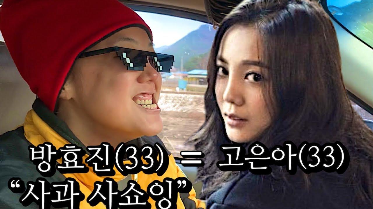 방가네 영농일기#2)고은아 쇼미더머니 나갈게요ㅋㅋㅋㅋㅋㅋㅋㅋㅋ