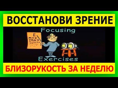 Как Жданов восстановил зрение, при сахарном диабете. Вау!