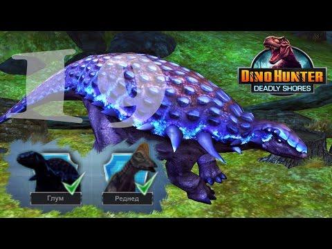 Охота на динозавров Гастония и Коритозавр DINO HUNTER DEADLY SHORES 19