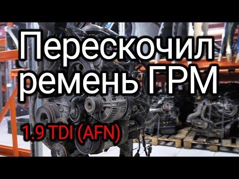 Фото к видео: Перескочил ремень ГРМ, клапана и поршни встретились. Что случилось с двигателем 1.9 TDI (AFN)?