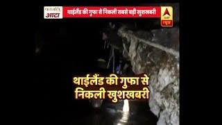 गुफा से निकली दुनिया की बड़ी खुशखबरी, 17 दिन बाद बाहर निकाले गए 12 बच्चे और कोच   ABP News Hindi