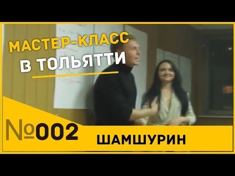 Тольятти знакомства для секса без регистрации