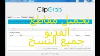 شرح تحميل برنامج clipgrab لتحميل مقاطع الفديو على اكثر من موقع