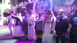 Ethiopia Embassy Riyadh  At Janadriyah Festival