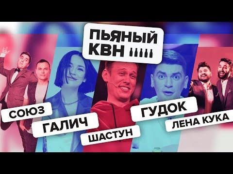 Пьяный КВН vs Популярные Ютуберы /Гудок, Галич, Шастун, Лена Кука