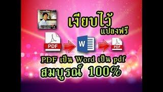 แปลงไฟล์ PDF เป็น Word ให้สมบูรณ์ 100%