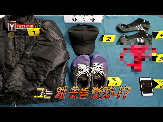 SBS [궁금한 이야기 Y] - 18년 10월 19일(금) 423회 예고 / 'Y-Story' Ep. Preview