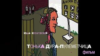 ТОНЬКА - дура - ПУЛЕМЕТЧИЦА * Muzeum Rondizm TV