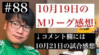 10月19日のMリーグ 【Mリーグ雑談#88】