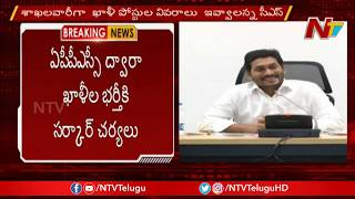 AP Govt Jobs || Govt Focus To Fill Vacancies In All Departments