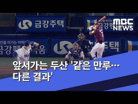 앞서가는 두산 '같은 만루··다른 결과' (2019.10.22/뉴스데스크/MBC)