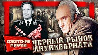 Война черных антикваров. Советские мафии