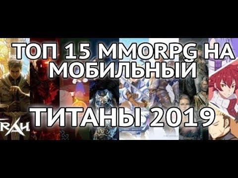 ТОП 15 ММОРПГ на МОБИЛЬНЫЙ- ТИТАНЫ 2019