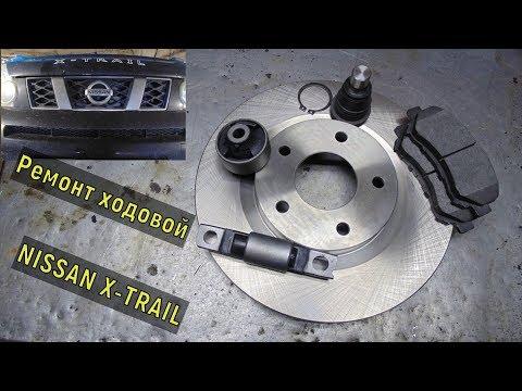 Nissan X-Trail(Т-31) Замена шаровой сайлентблоков передних нижних рычагов колодок  дисков Авторемонт