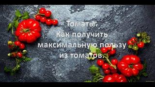 Томаты. Как получить максимальную пользу из томатов