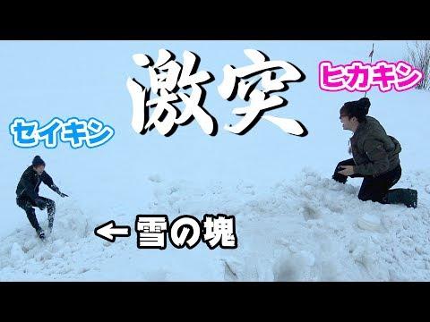 ヒカキンが転がした巨大な雪の塊がセイキンに激突し吹き飛ぶ。。。
