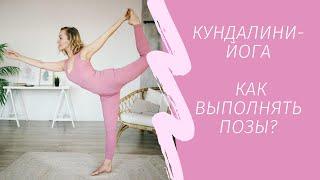 Кундалини йога. Как выполнять позы?