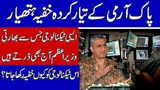 A NEW BIG DEVELOPMENT IN PAKISTANI TECHNOLOGIES   KHOJI TV