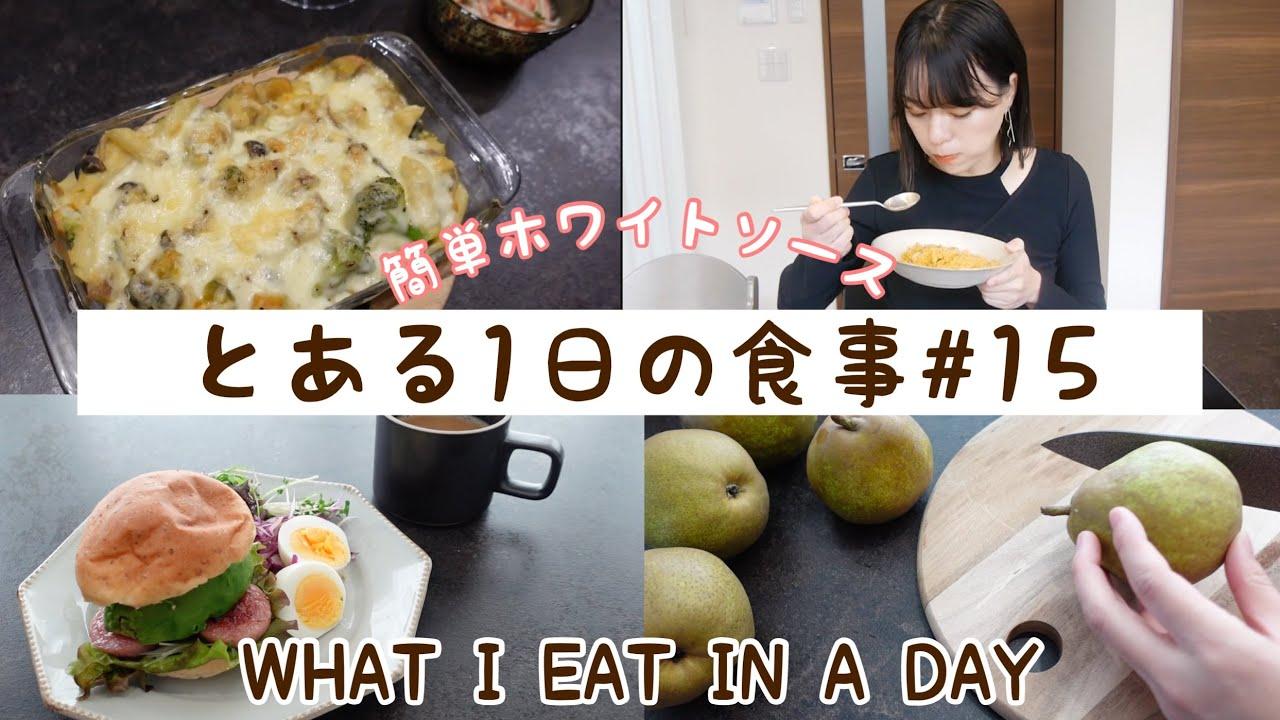 【とある1日の食事#15】豆乳グラタン・ハンバーガー・カルディーのチャーハン【料理レシピ】