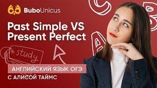 Past Simple VS Present Perfect | АНГЛИЙСКИЙ ОГЭ | Алиса Таймс