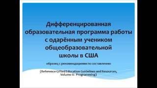 дифференцированная (индивидуальная) образовательная программа одаренного ребенка