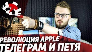 TT❗: Новая революция Apple, эпический пиар Telegram и злобный вирус Петя!