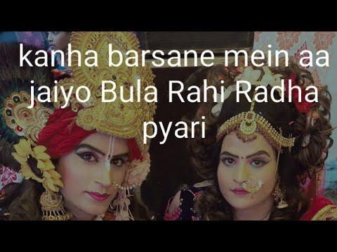 Kanha barsane me ajaiyo Radha kisan ki Jhanki
