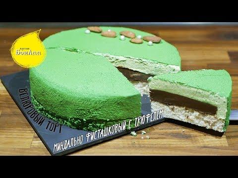Велюровый торт миндально-фисташковый с трюфелем