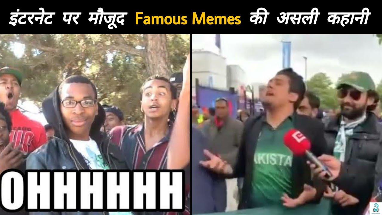 इन फैमस MEMES के पीछे की असली कहानी क्या है? | Stories Behind Famous Memes