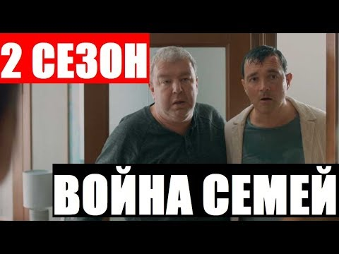 ВОЙНА СЕМЕЙ 2 СЕЗОН 1 СЕРИЯ (21 серия). АНОНС ДАТА ВЫХОДА