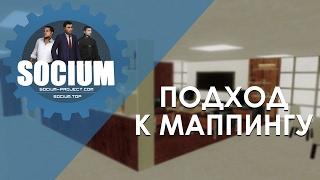 SOCIUM | Подход к маппингу