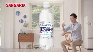 小泉孝太郎 サンガリア CM