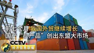 《经济信息联播》 20190808| CCTV财经
