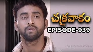 Episode 939 | Chakravakam Telugu Daily Serial | Manjula Naidu | Loud Speaker