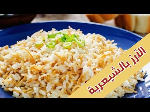 خطوات الأرز الأبيض بالشيعرية - مطبخ منال العالم