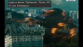 Новый фильм Фёдора Бондарчука штурмует кинотеатры