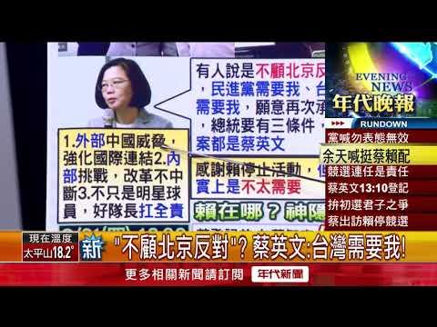 張雅琴挑戰新聞》英34.3%vs.韓32.8% 只有英賴配能贏!?