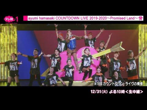 浜崎 あゆみ カウントダウン 2020
