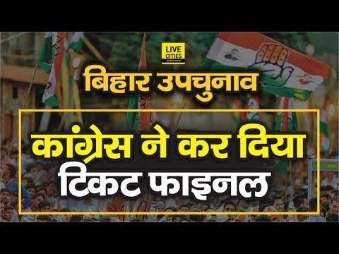 Kishanganj में MP Dr. Jawed की मां होंगी Congress Candidate, Samastipur में Dr. Ashok Ram