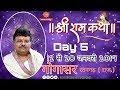 Live Shri RamKatha || Day 5 || Gogasar , Ratangarh Raj. || 16 January  2019 || Murlidhar Ji Maharaj