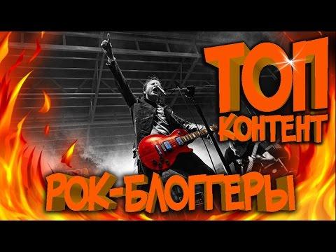 ТОП-КОНТЕНТ #1 Рок-блоггеры