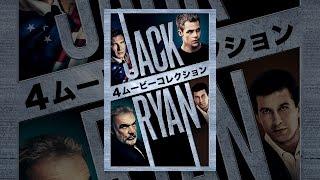 Jack Ryan: 4ムービーコレクション(吹替版) thumbnail