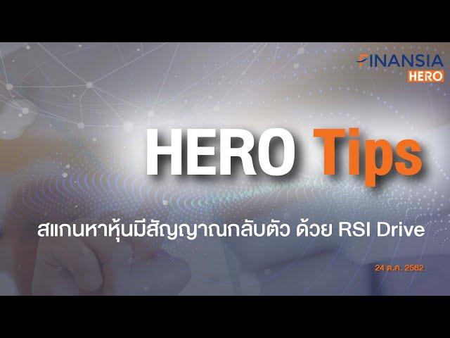 HERO Tips (24 ต.ค.62) สแกนหาหุ้นมีสัญญาณกลับตัว ด้วย RSI Drive