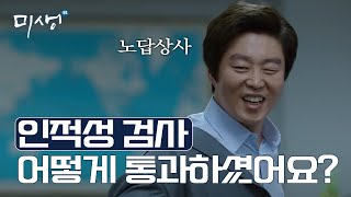 (ENG SUB) A Moronic Boss That Discrimnates Your Academic Background  | Misaeng