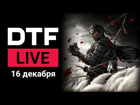 DTF LIVE: Rambler требует заблокировать Twitch
