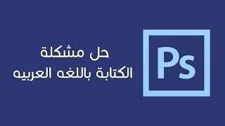 حل مشكلة الكتابة باللغه العربيه برنامج الفوتوشوب os x windows photoshop cs6