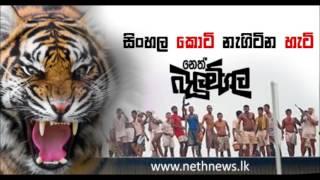 Balumgala - Sinhala Koti - P1 - 03rd May 2017