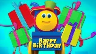 боб поезд   с днем рождения песня   русские рифмы для детей   детская рифма   Happy birthday Song